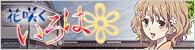 花咲くいろは公式サイト