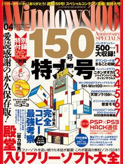 Win100_1104表紙箔付け版.jpg
