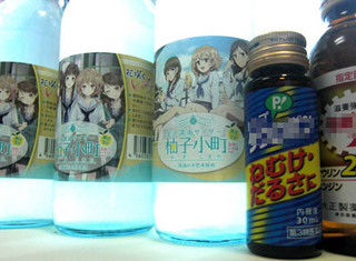 Yuzu_cider.jpg